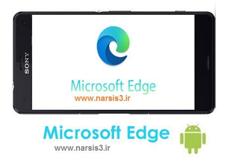 http://up.narsis3.ir/view/3147790/Microsoft-Edge.jpg